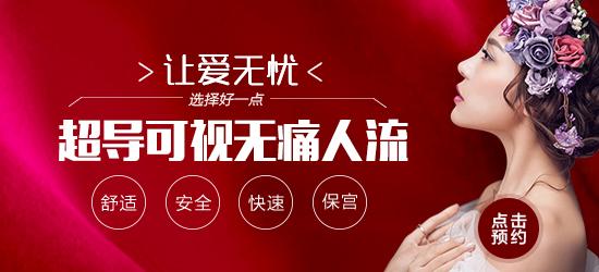 重庆保宫手术