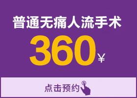 【套餐收费】重庆仁爱医院做人流援助价360元