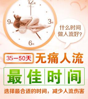怀孕多久做人流才安全